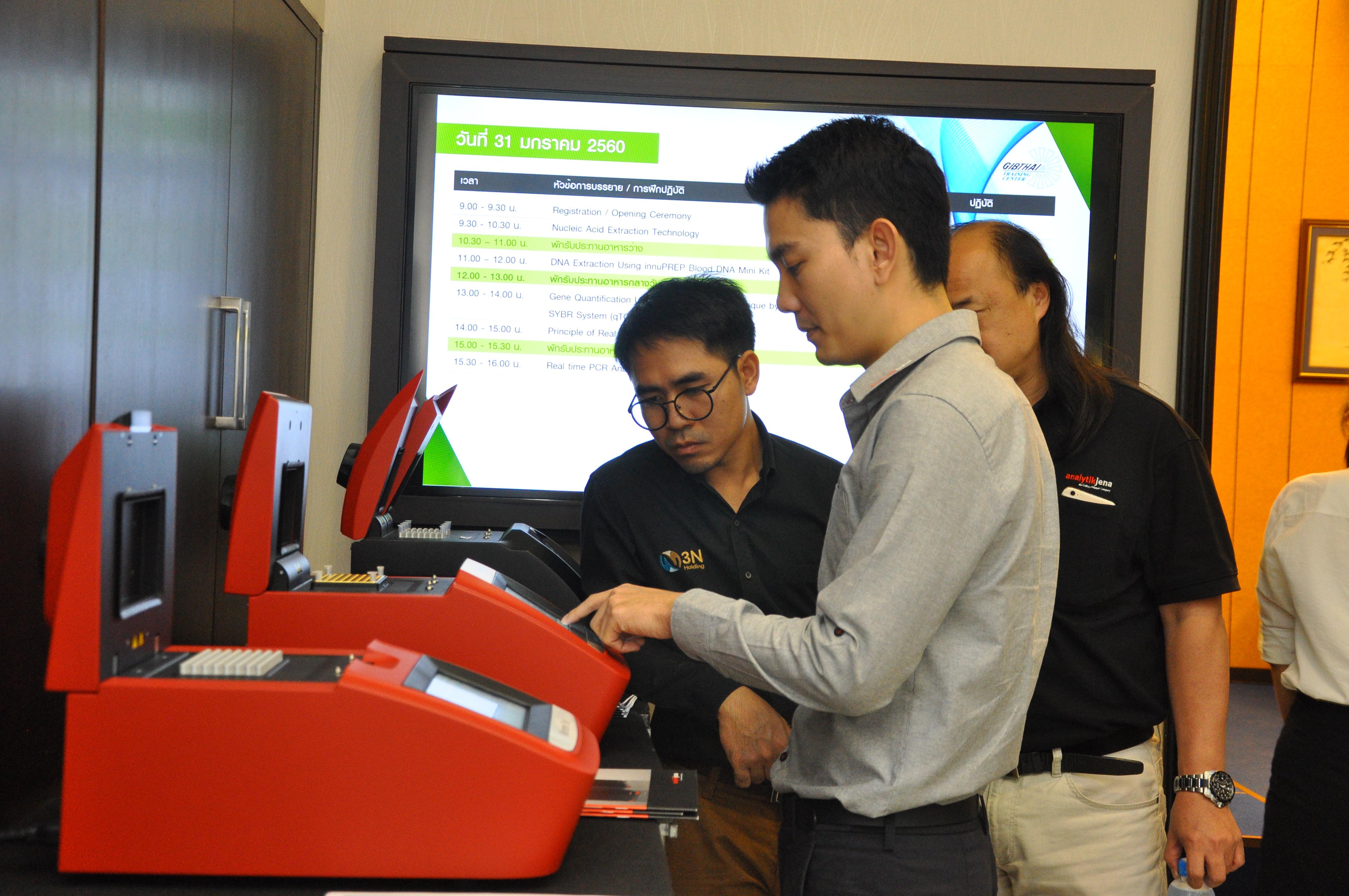 การประชุมเชิงปฏิบัติการ เรื่อง Basic Real time PCR Technique for Gene Quantification and Detection (Workshop)