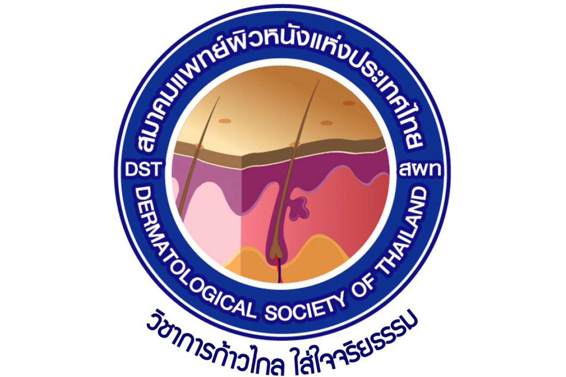 งานประชุมสามัญประจำปี 2563 สมาคมแพทย์ผิวหนังแห่งประเทศไทย 24th RCD Bangkok 2020