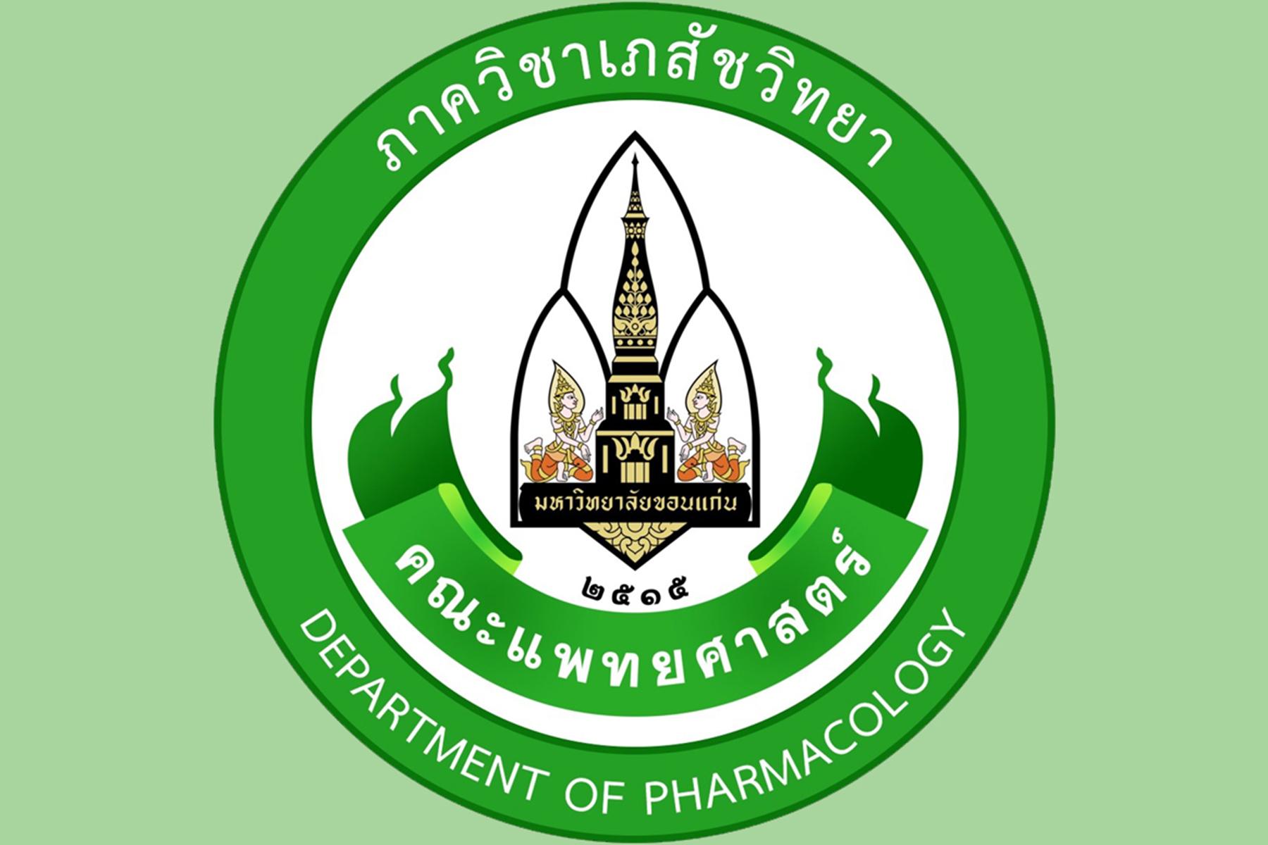งานประชุมวิชาการประจำปีสมาคมเภสัชวิทยาแห่งประเทศไทย ครั้งที่ 42
