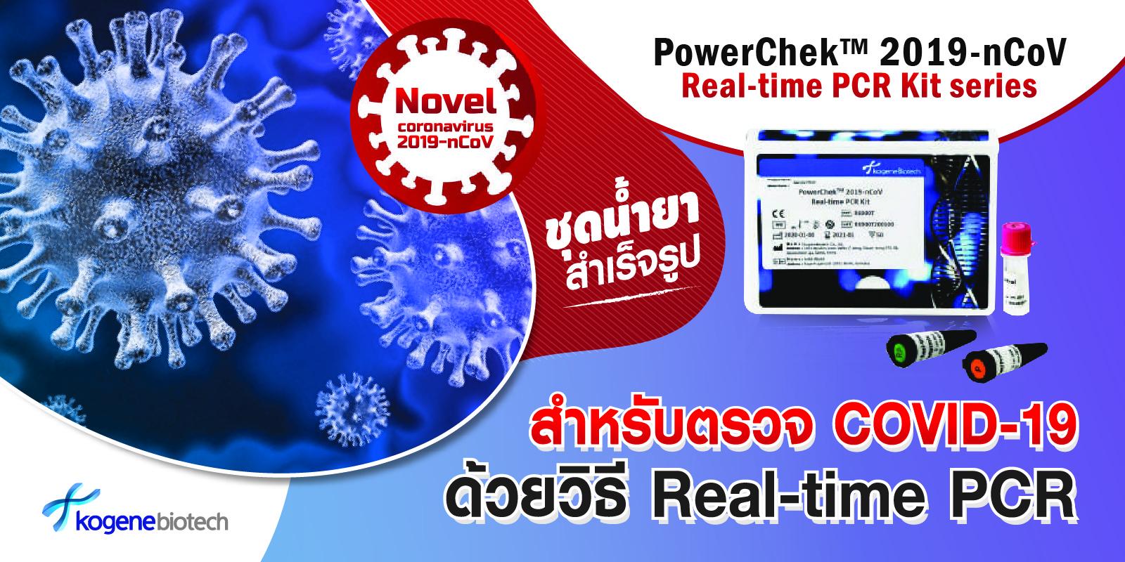 PowerChek 2019-nCoV Real-time PCR kit