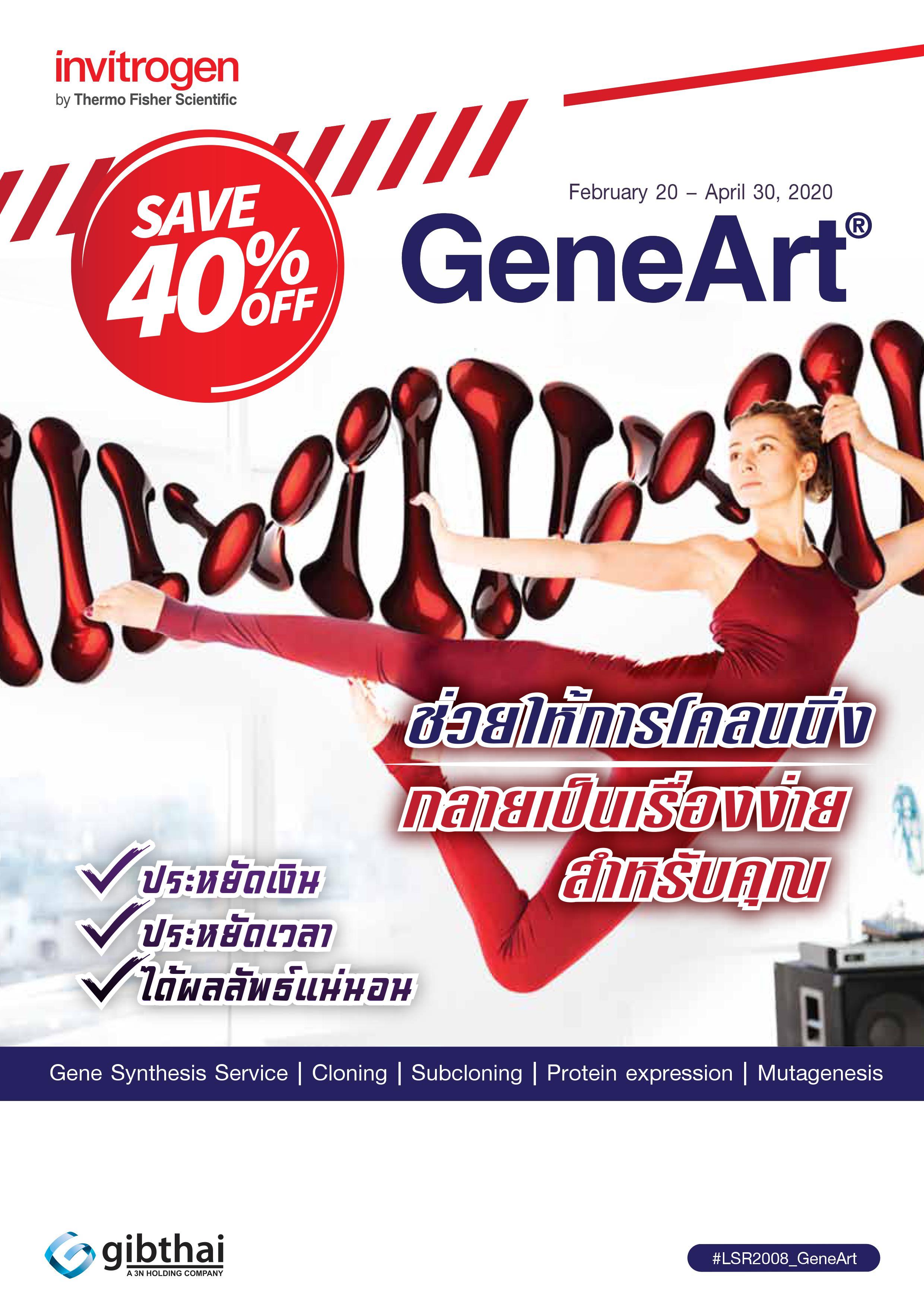 GeneART
