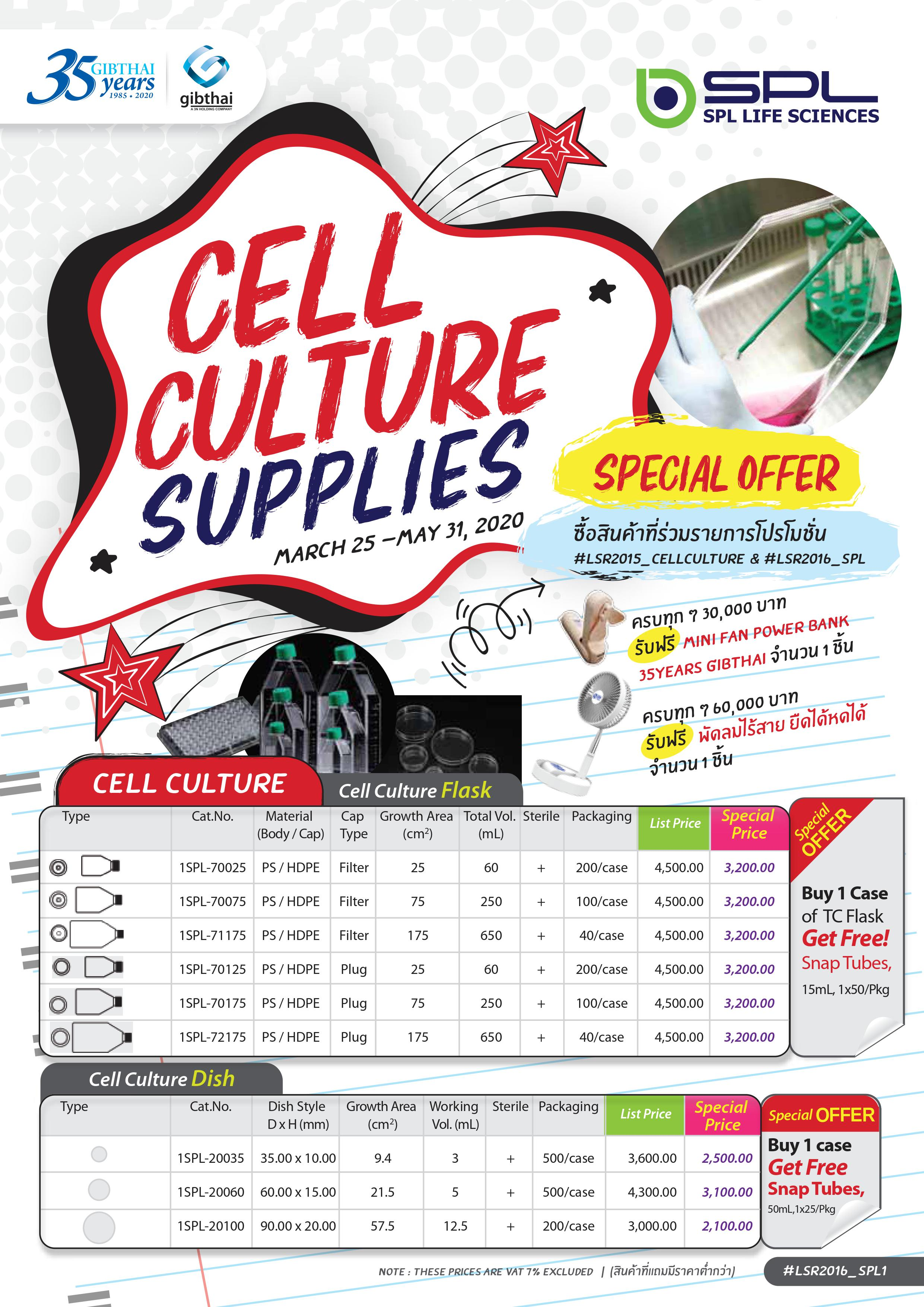 SPL : Cell Culture Supplies