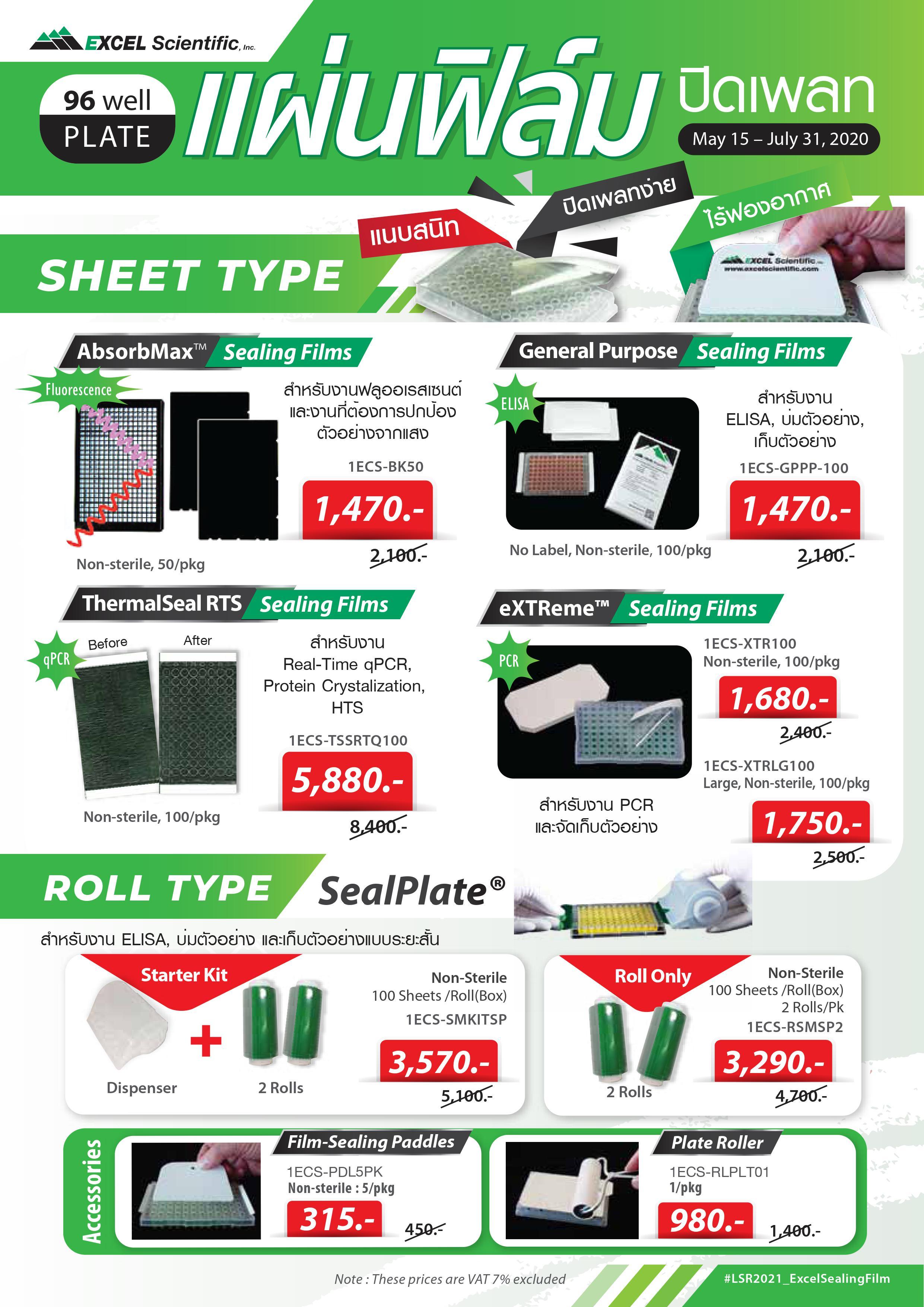 Excel Sealing Film