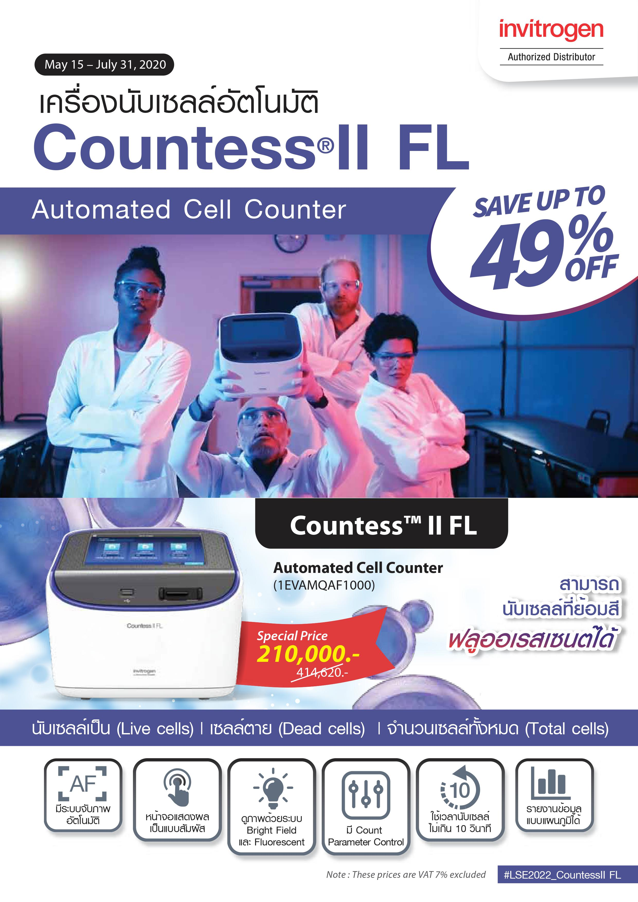 Countess II FL : เครื่องนับเซลล์อัตโนมัติ